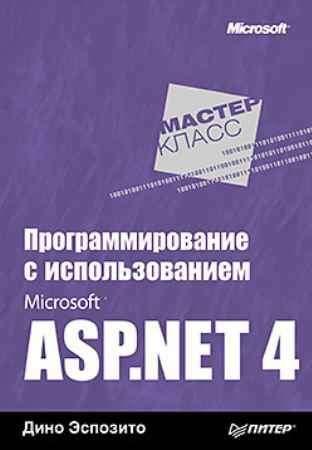 Купить Программирование с использованием Microsoft ASP.NET 4