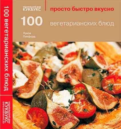 """Купить Луиза Пикфорд Книга """"100 вегетарианских блюд"""""""