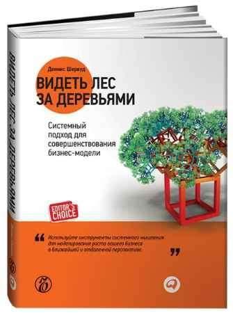 """Купить Деннис Шервуд Книга """"Видеть лес за деревьями: Системный подход для совершенствования бизнес-модели"""""""