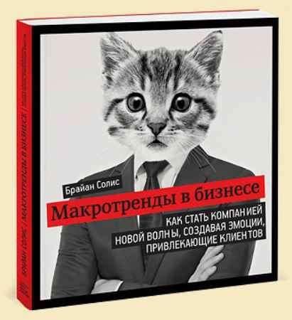 """Купить Брайан Солис Книга """"Макротренды в бизнесе. Как стать компанией новой волны, создавая эмоции, привлекающие клиентов"""""""