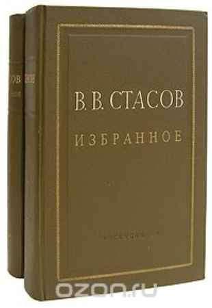 Купить В. В. Стасов В. В. Стасов. Избранное в 2 томах (комплект)