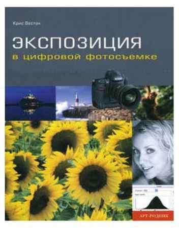 """Купить Крис Вестон Книга """"Экспозиция в цифровой фотосъемке"""""""