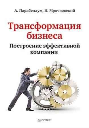 Купить Трансформация бизнеса. Построение эффективной компании