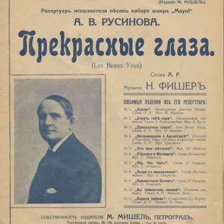 Купить Н. Фишер Прекрасные глаза