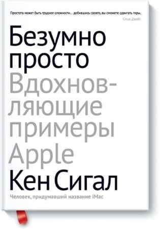 """Купить Кен Сигал Книга """"Безумно просто. Вдохновляющие примеры Apple"""""""