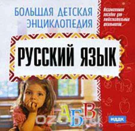 Купить Большая детская энциклопедия. Русский язык