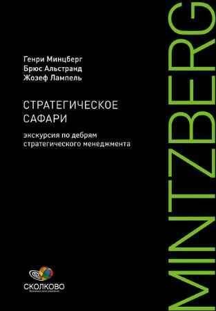 """Купить Генри Минцберг,Брюс Альстранд,Жозеф Лампель Книга """"Стратегическое сафари. Экскурсия по дебрям стратегического менеджмента"""" (твердый переплет)"""