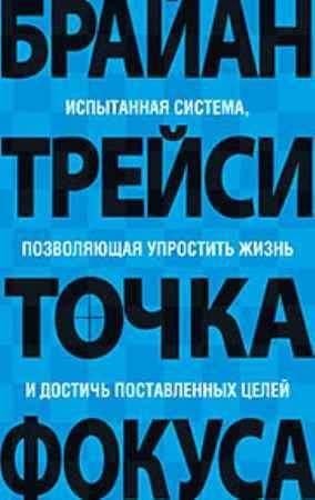 """Купить Брайан Трейси Книга """"Точка фокуса. 2-е изд."""""""