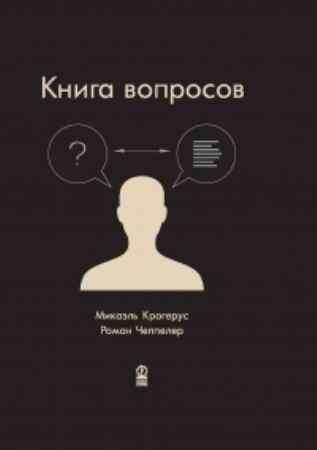 """Купить Микаэль Крогерус,Роман Чеппелер Книга """"Книга вопросов"""""""