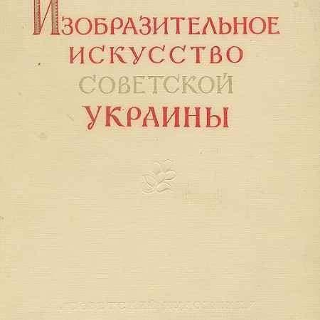 Купить Изобразительное искусство Советской Украины