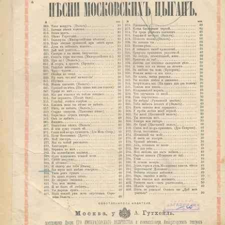 Купить С. Сироткин Любимые песни московских цыган №393. Вы шутя мне люблю говорили. Романс