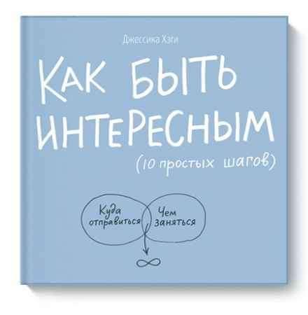 """Купить Джессика Хэги Книга """"Как быть интересным. 10 простых шагов"""" (твердый переплет)"""