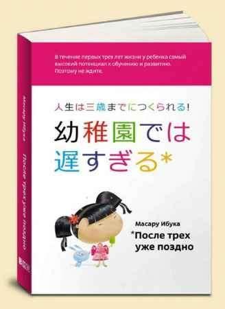 """Купить Масару Ибука Книга """"После трех уже поздно"""" (мягкая обложка)"""