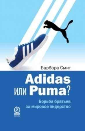 """Купить Барбара Смит Книга """"Adidas или Puma? Борьба братьев за мировое лидерство"""""""