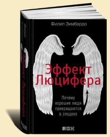 """Купить Филип Зимбардо Книга """"Эффект Люцифера. Почему хорошие люди превращаются в злодеев"""""""