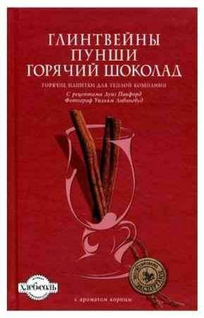 """Купить Луиза Пикфорд Книга """"Глинтвейны. Пунши. Горячий шоколад"""" (с ароматом корицы)"""