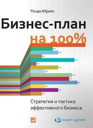 """Купить Ронда Абрамс Книга """"Бизнес-план на 100%: Стратегия и тактика эффективного бизнеса"""""""