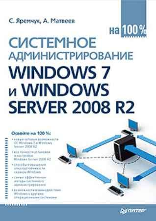 Купить Системное администрирование Windows 7 и Windows Server 2008 R2 на 100%