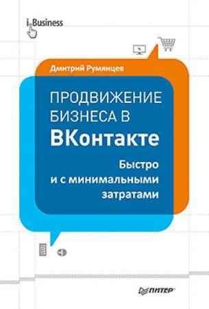 Купить Продвижение бизнеса в ВКонтакте. Быстро и с минимальными затратами