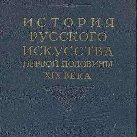 Купить Н. Н. Коваленская История русского искусства первой половины XIX века