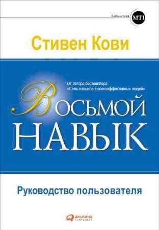 """Купить Стивен Кови Книга """"Восьмой навык. Руководство пользователя"""""""