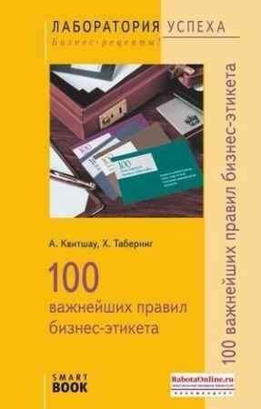 """Купить Анке Квитшау,Христина Таберниг Книга """"TG 100 важнейших правил бизнес-этикета"""""""