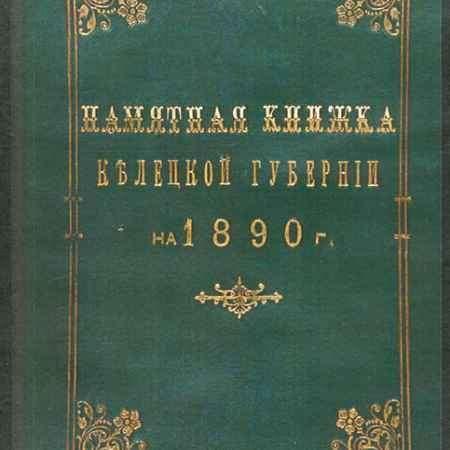 Купить Памятная книжка Келецкой губернии на 1890 год