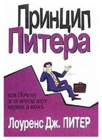 """Купить Лоуренс Дж. Питер Книга """"Принцип Питера, или Почему дела всегда идут вкривь и вкось"""""""
