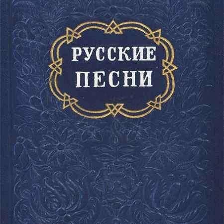 Купить И. Н. Розанов Русские песни