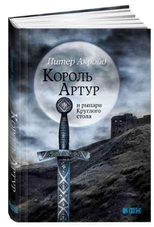 """Купить Питер Акройд Книга """"Король Артур и рыцари круглого стола"""" (твердый переплет)"""