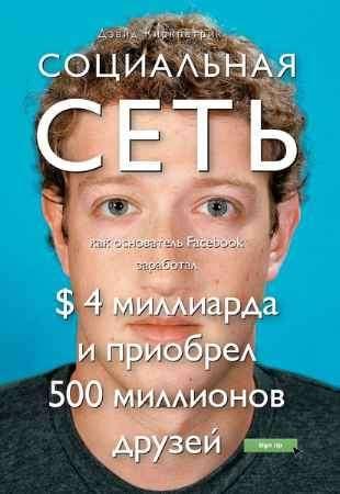 """Купить Дэвид Киркпатрик Книга """"Социальная сеть. Как основатель Facebook заработал $ 4 миллиарда и приобрел 500 миллионов друзей"""""""