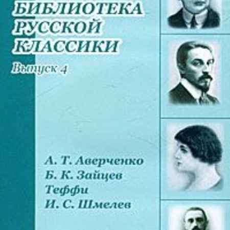 Купить Библиотека русской классики. Выпуск 4