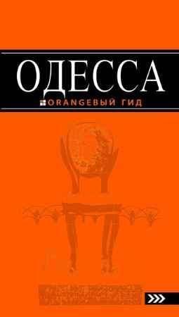 Купить Юрий Власишен КНИЖНЫЙ СТОК: Одесса. Путеводитель