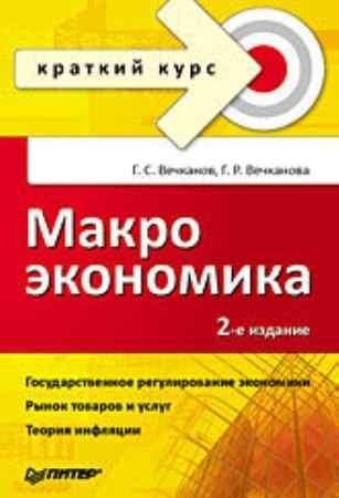 Купить Макроэкономика. Краткий курс. 2-е изд.