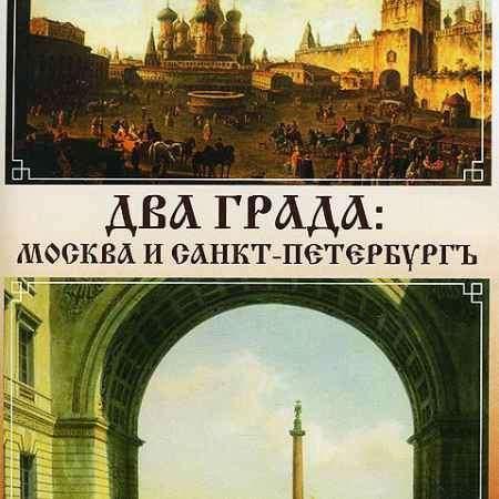 Купить Два града: Москва и Санкт-Петербургъ