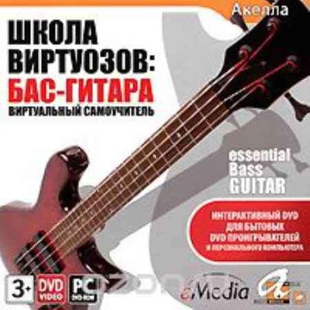 Купить Школа виртуозов: Бас-гитара. Виртуальный самоучитель