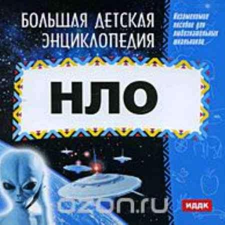 Купить Большая детская энциклопедия. НЛО