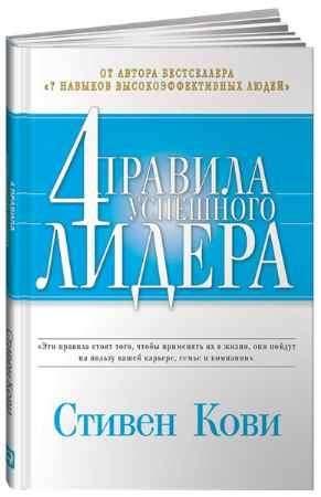 """Купить Стивен Кови Книга """"Четыре правила успешного лидера"""""""
