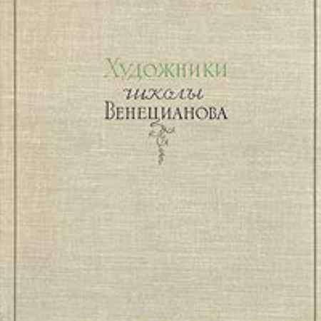 Купить Т. В. Алексеева Художники школы Венецианова