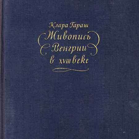 Купить Клара Гараш Живопись Венгрии в XVIII веке