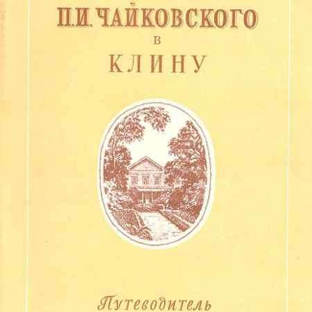 Купить Дом-музей П. И. Чайковского в Клину. Путеводитель