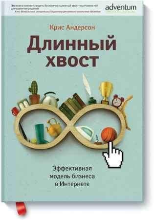 """Купить Крис Андерсон Книга """"Длинный хвост. Эффективная модель бизнеса в Интернете"""""""