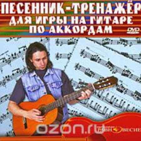Купить Песенник-тренажер для игры на гитаре по аккордам