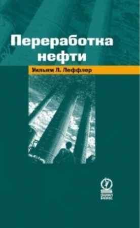 """Купить Уильям Л. Леффлер Книга """"Переработка нефти. 2-е изд., пересмотренное"""""""