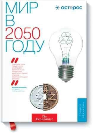 """Купить Джон Эндрюс,Дэниел Франклин Книга """"Мир в 2050 году"""""""