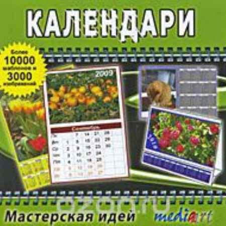 Купить Мастерская идей. Календари
