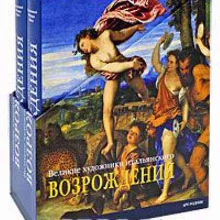 Купить Под редакцией Эберхарда Кенига Великие художники итальянского Возрождения (подарочный комплект из 2 книг)