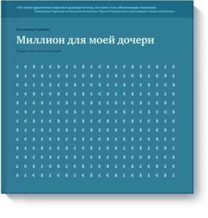 """Купить Владимир Савенок Книга """"Миллион для моей дочери. Пошаговый план накоплений"""""""