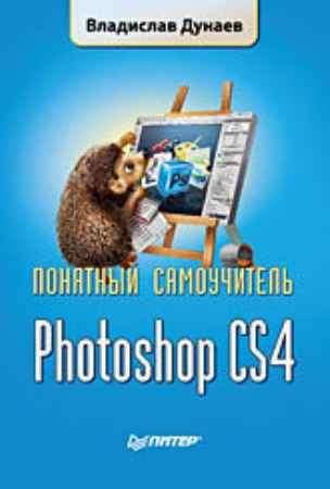 Купить Photoshop CS4. Понятный самоучитель