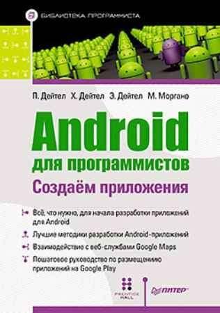 Купить Android для программистов: создаём приложения
